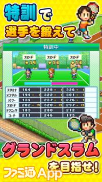 i55_tennis03_ja
