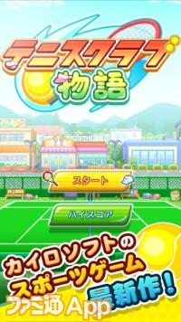 i55_tennis05_ja