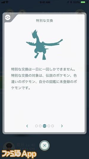 pokemongotrade21