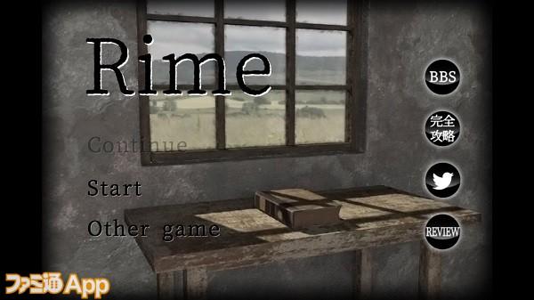 rime01
