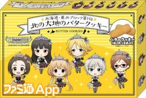 amsg_buttercookie_pkg_s