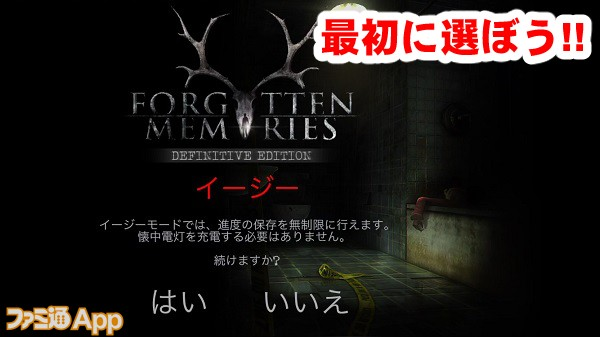 forgottenmemoriesde15書き込み
