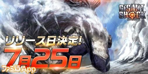 ネクソンの超巨大ボスハンティングRPG『GIGANT SHOCK(ギガントショック)』7/25リリース決定