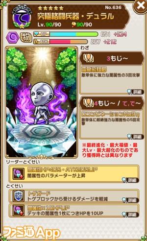コトダマン_0719_23