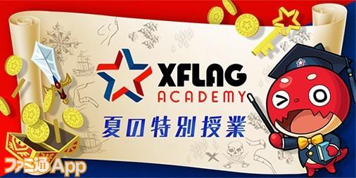 【モンスト】XFLAGのあれこれを学ぶチャンス!中学生を対象にしたアカデミーが8/17に開催