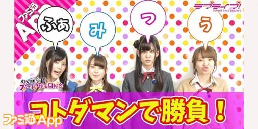 『ラブライブ!スクールアイドルフェスティバルALL STARS』メンバー4人による『コトダマン』対決動画![虹ヶ咲学園スクールアイドル同好会(スクスタ)]