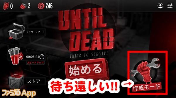 untildead10書き込み
