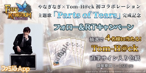 02_Tom-H@CK