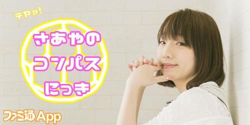 【#コンパス】さあやのプレイ日記第8回(/・ω・)/ ニコニコ町会議島根は7月21日開催!