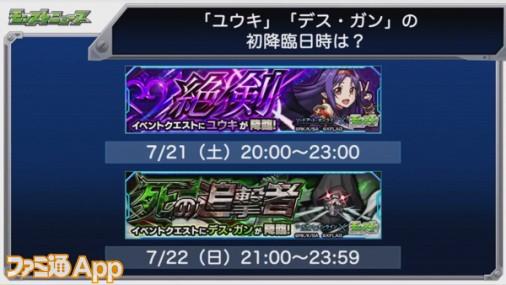 【モンスト】『ソードアート・オンライン(SAO)』コラボでユウキとデス・ガンのクエストが新たに登場!