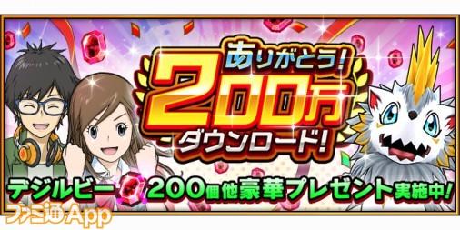 『デジモンリアライズ』200万ダウンロード突破!デジルビー200個プレゼント