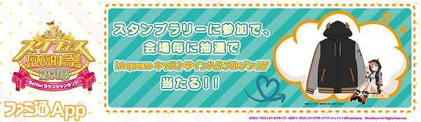 スクフェス感謝祭東京012