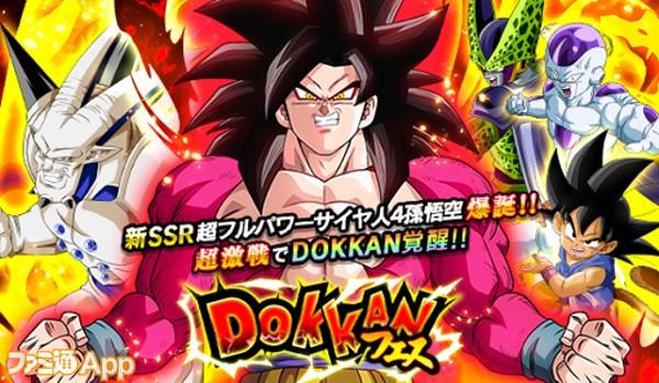 DOKKANフェスバナー(超フルパワーサイヤ人4孫悟空)