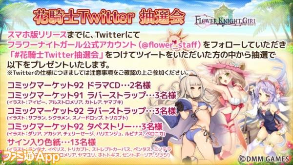 3_twitter抽選会