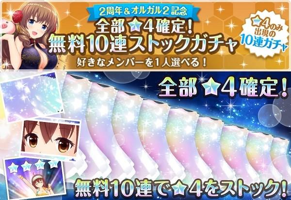 ②2周年&オルガル2記念 全部☆4確定!無料10連ストックガチャ