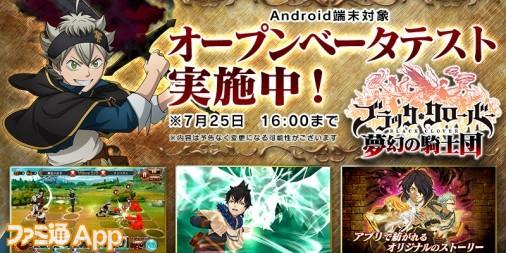 『ブラッククローバー 夢幻の騎士団』Androidでオープンベータテストがスタート!いち早くプレイするチャンス