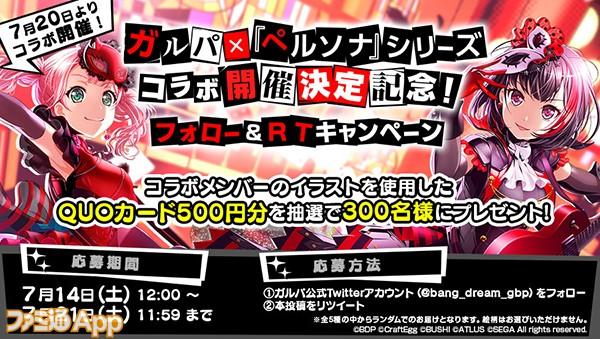 5_コラボ記念Twitterキャンペーン - コピー
