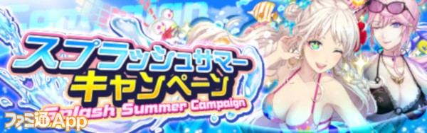 InfoBanner_Campaign_20180720_summer