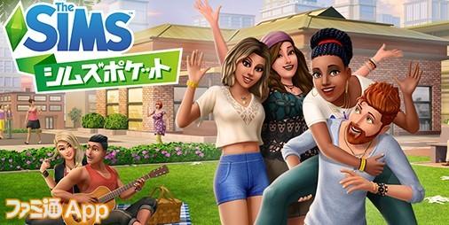 【事前登録】もしも自分がこうだったら?世界で人気の人生シミュレーションゲーム『シムズ・ポケット』が日本にも登場!