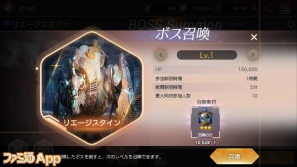04_新レイドボス01