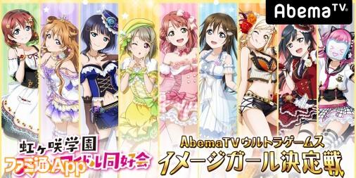 『ラブライブ!スクールアイドルフェスティバル ALL STARS』7/21AbemaTV放送&マンスリーランキング7月度スタート
