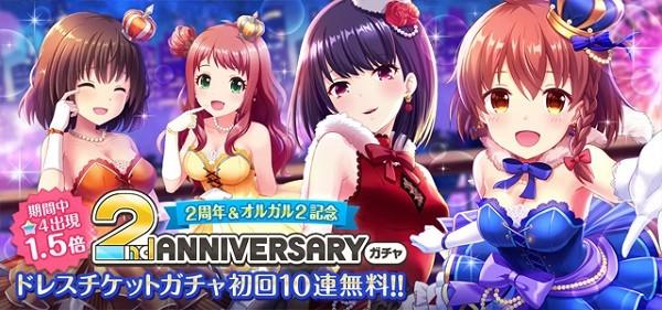 ①2周年&オルガル2記念 2nd Anniversaryドレスチケットガチャ