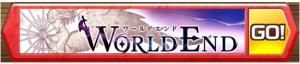 banner_worldend