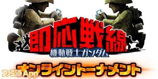 『ガンダム即応戦線』第4回オンライントーナメント開催!初の賞金つきオフライン大会も実施