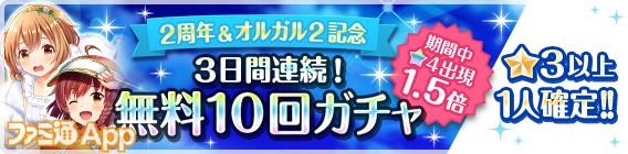 ③2周年&オルガル2記念 3日間連続!無料10回ガチャ