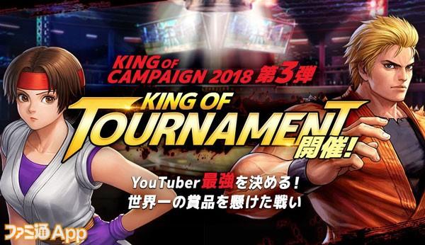 KING-OF-TOURNAMENTの差し替え画像