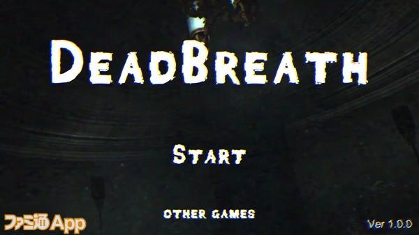 deadbreath01