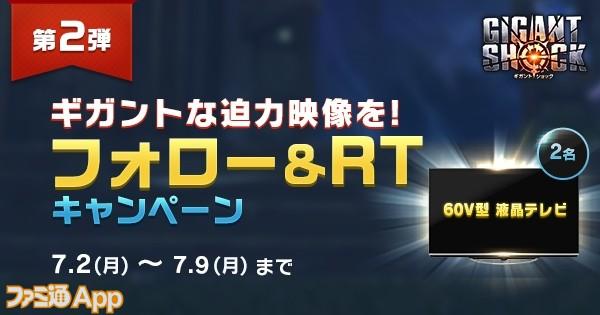 02_フォロー&RTキャンペーン