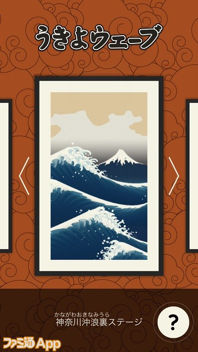 ukiyowave01