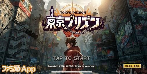 ほかのプレイヤーとの協力対戦がアツい!大規模喧嘩タクティクスRPG『東京プリズン』先行テストプレイリポート