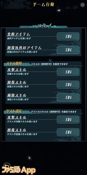 チーム行動2