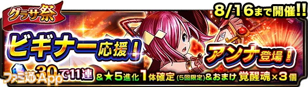 10151_summon_banner