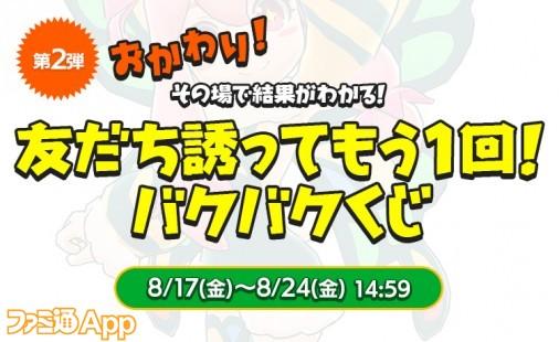 14_line_02_okawari