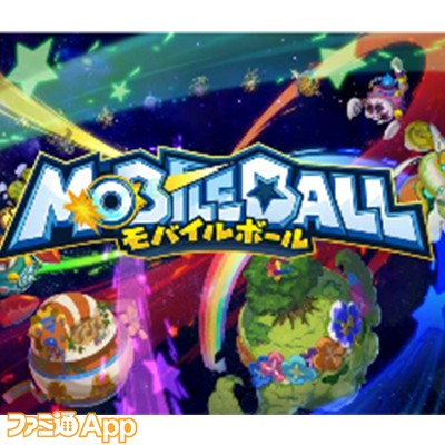 モバイルボール