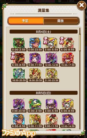 コトダマン_0809_02
