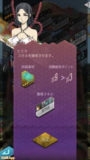 スキル因子_冥界破継承02