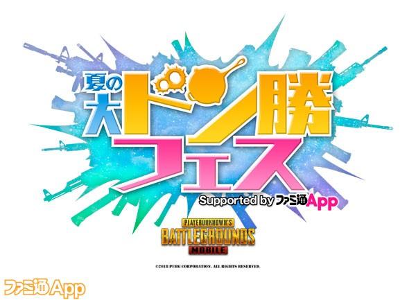 ドン勝フェス_logo_re