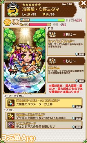 コトダマン_0803_09