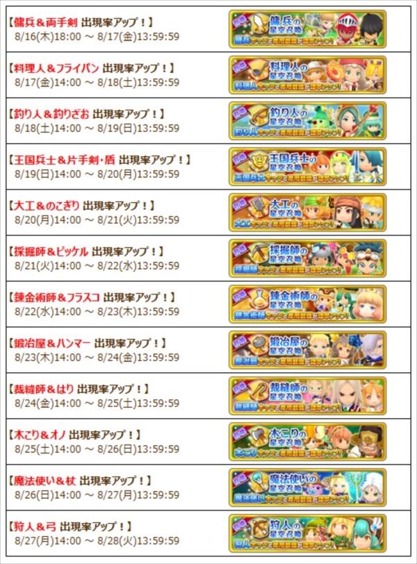 08_日替わりpickup_表