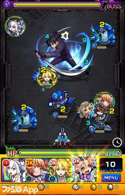 四乃森蒼紫ステージ6