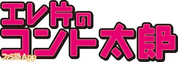 103_エレ片のコント太郎ロゴ