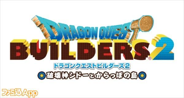 DQ_BUILDERS2_logo_RGB6