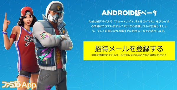 FOrtnite_Android_beta