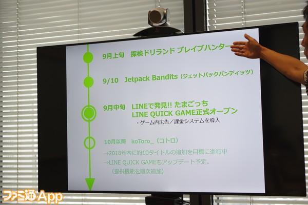 LINE QUICK GAME_体験会_4