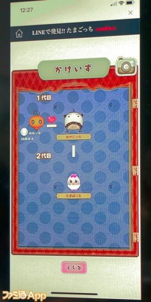 LINE QUICK GAME_体験会_たまごっち_18