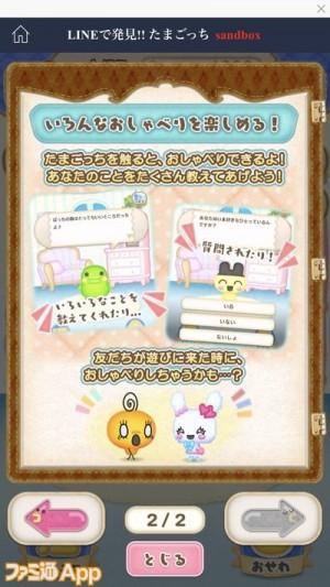 LINE QUICK GAME_体験会_たまごっち_4